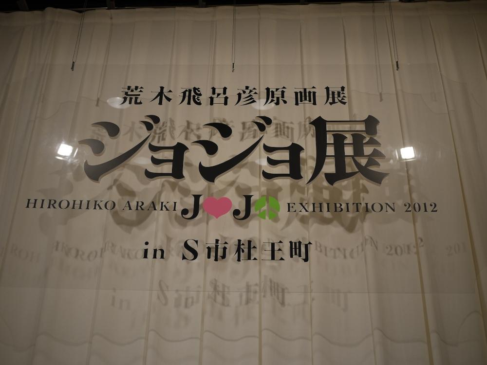 サイズ変更2012jojo_120